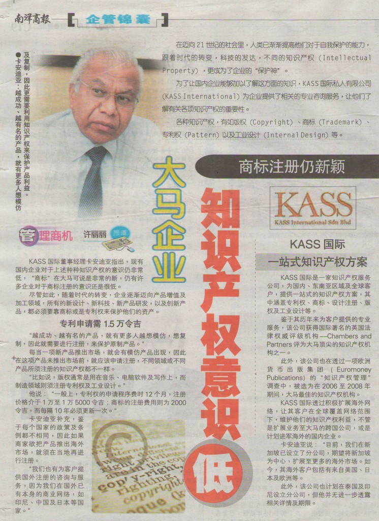 Nanyang-31-3-09-Kass-Knowledge-of-intellectual-property-is-low-in-Malaysia-corporate-society-746x1024